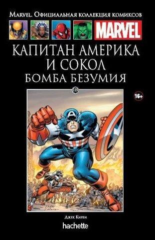 Ашет №119 Капитан Америка и Сокол. Бомба безумия