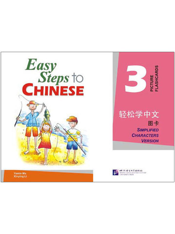 Easy Steps to Chinese vol.3 - Picture Flashcards