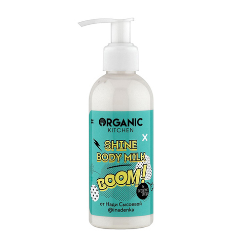 "Молочко для тела мерцающее ""Boom"" | 170 мл | Organic Kitchen"