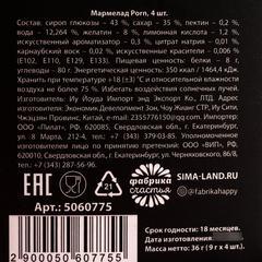 Мармелад в форме презервативов «Porn», 9 г. х 4 шт.