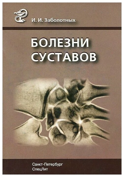 Хирургия Болезни суставов 720c6cd8911f4ee89ad9105da3d03e51.jpeg