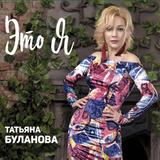 Татьяна Буланова / Это Я (CD)