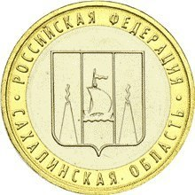 10 рублей Сахалинская область 2006 г
