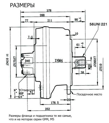 Гидромотор INM4-1100