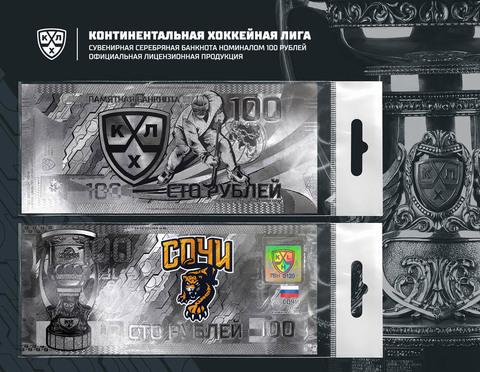Хоккейная сувенирная банкнота 100 рублей Сочи КХЛ (лицензия)