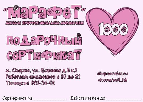 Сертификат МАРАФЕТ НА 1000 рублей