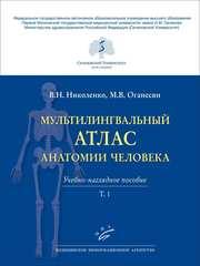 Мультилингвальный атлас анатомии человека. Том 1