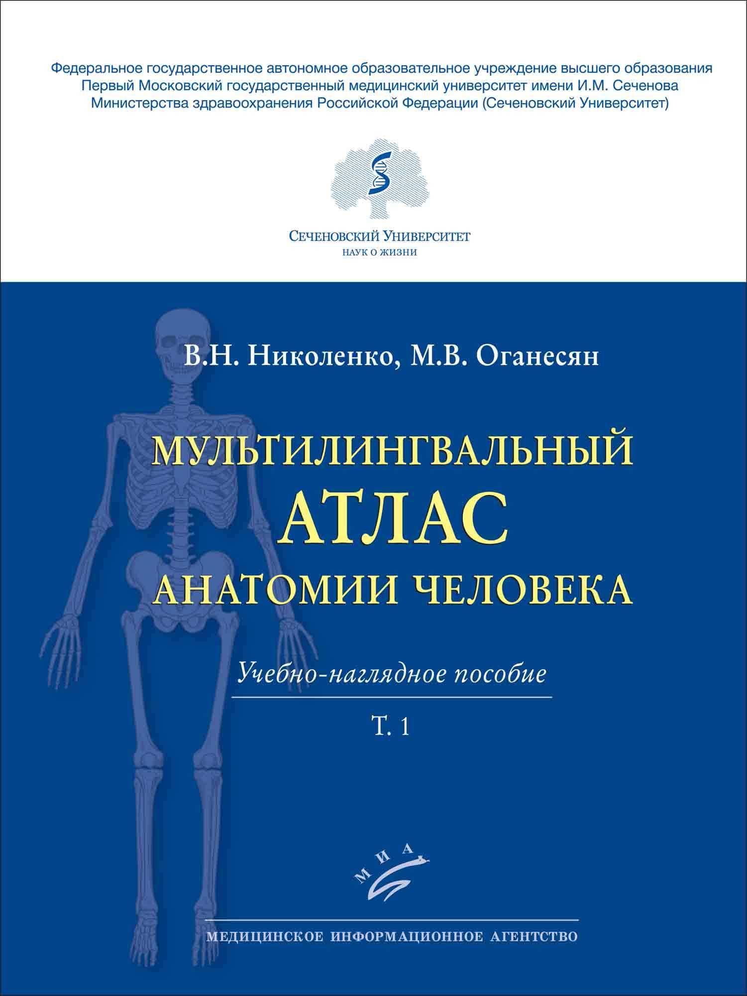 Общее Мультилингвальный атлас анатомии человека. Том 1 multiling_atlas_anat.jpg