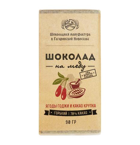 Шоколад на меду 90г. с Ягодами Годжи и Какао Крупкой