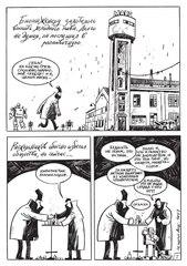 Преступление и наказание (Аскольд Акишин)