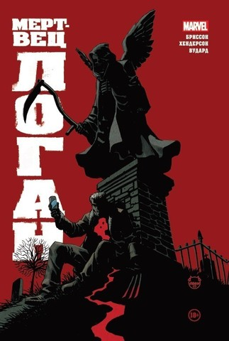 Росомаха. Мертвец Логан (лимит. обложка #1)