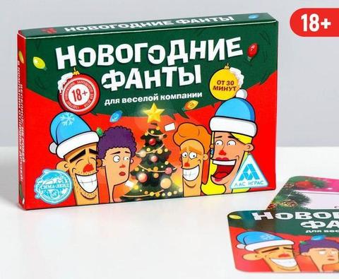 Игра алкогольная «Новогодние фанты для веселой компании»