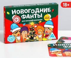 Игра алкогольная «Новогодние фанты для веселой компании», фото 1