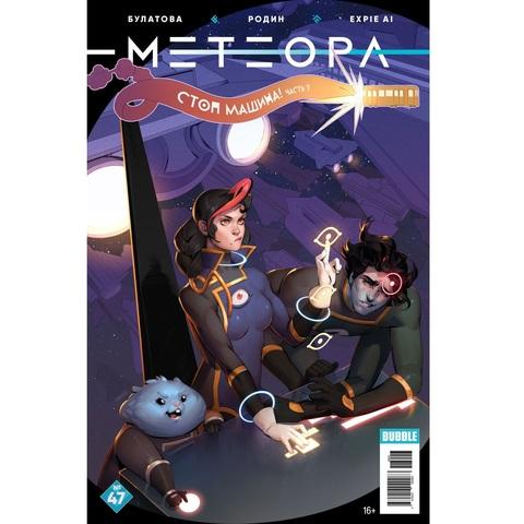 Метеора. Выпуск 47