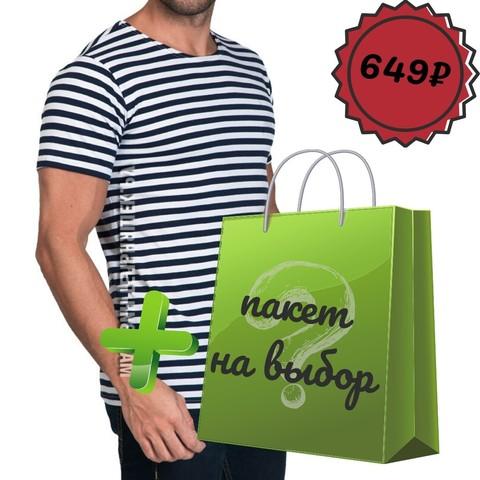 Купить Подарок №32 (футболка-тельняшка + красивый пакет) в Магазине тельняшек