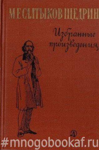 Щедрин М. Избранные произведения