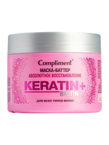Compliment KERATIN+BIOTIN МАСКА-БАТТЕР АБСОЛЮТНОЕ ВОССТАНОВЛЕНИЕ для всех типов волос