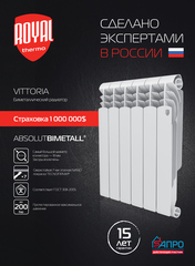 Радиатор биметаллический Royal Thermo Vittoria 350 - 12 секций