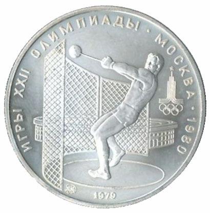 5 рублей 1979 год. Метание молота (Серия: Олимпийские виды спорта)  АЦ