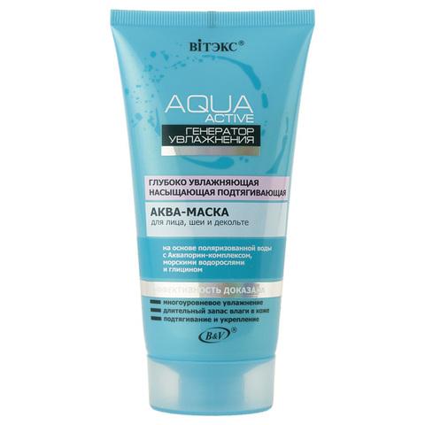 Витекс Aqua Active Маска подтягивающая для лица,шеи,декольте 150мл
