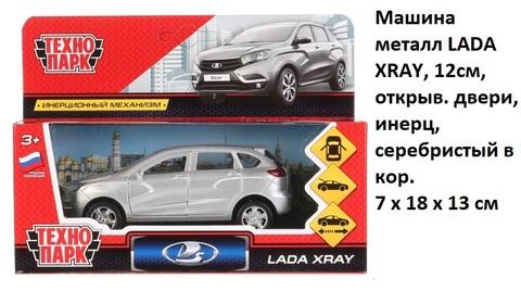 Машина мет. XRAY-SL LADA XRAY серебрист. (СБ)