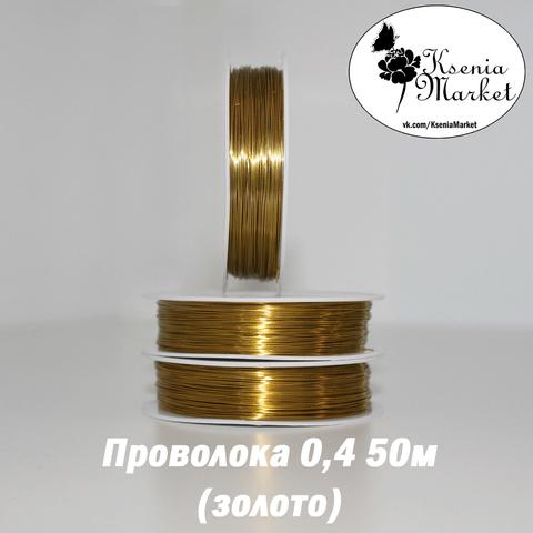 Проволока 0,4мм 50метров золото