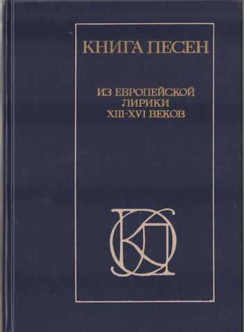 Книга песен. Из европейской лирики XIII-XVI веков