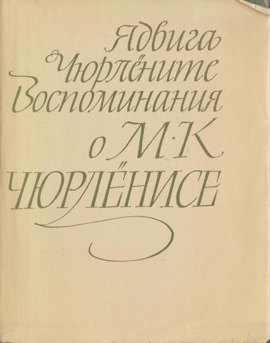 Воспоминания о М.К. Чюрленисе