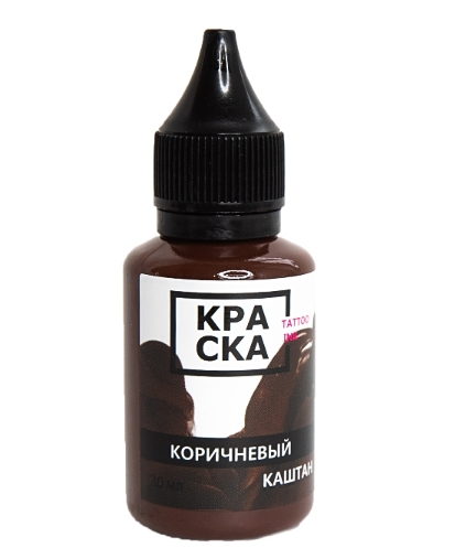 Пигмент Коричневый КАШТАН от КРАСКА tattoo ink