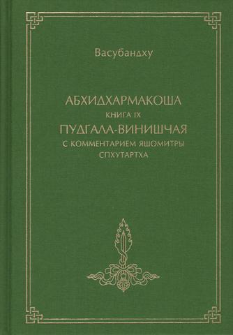 Абхидхармакоша.  Книга 9