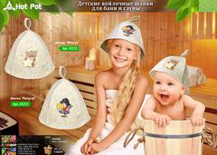 Шапка детская «Попугай», войлок 100%