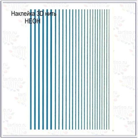 BlooMaX Силиконовые ленты голубые