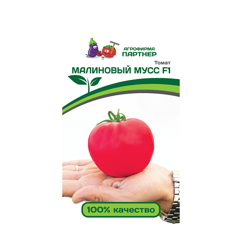 Малиновый мусс F1 10шт 2-ной пак томат (Партнер)