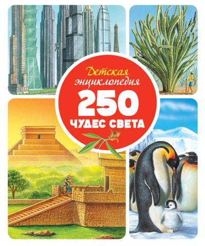 250 чудес света. Детская энциклопедия