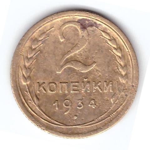 2 копейки 1934 года. VG