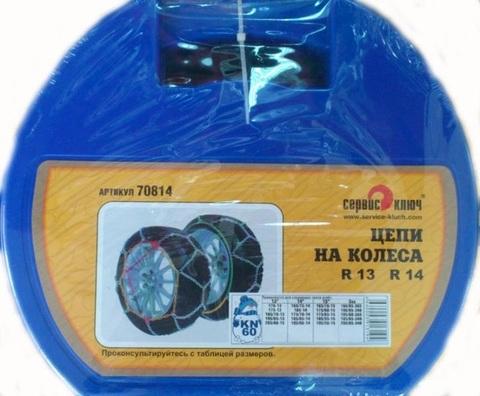 Цепи на колеса ромбические в кейсе R 14 (70814)