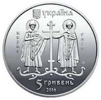 5 гривен 2016  Древний Вышгород