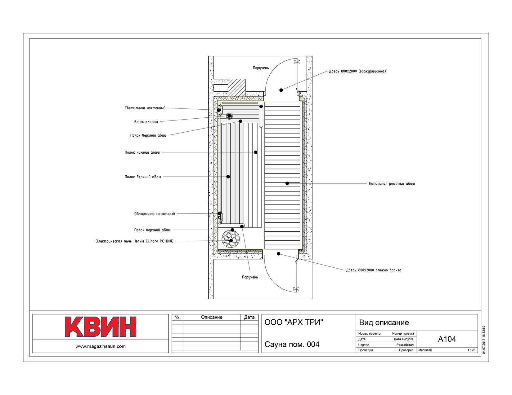 Проект сауна 3,55х2,1 материал: липа, абаш, фото 4