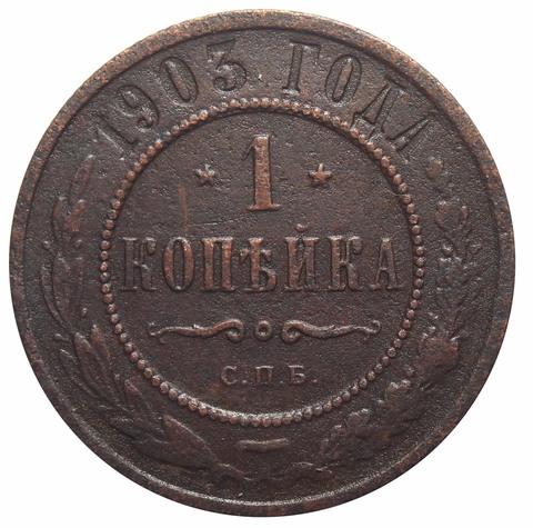 1 копейка. Николай II. СПБ. 1903 год. VF-XF