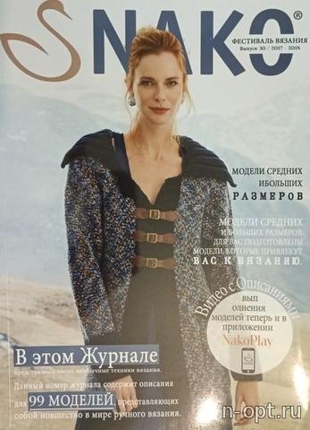 Журнал NAKO № 30 (99 моделей)