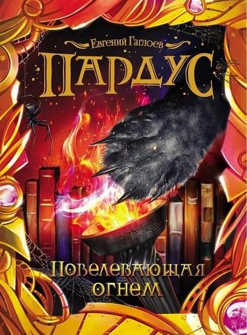 Пардус. Книга 2. Повелевающая огнем