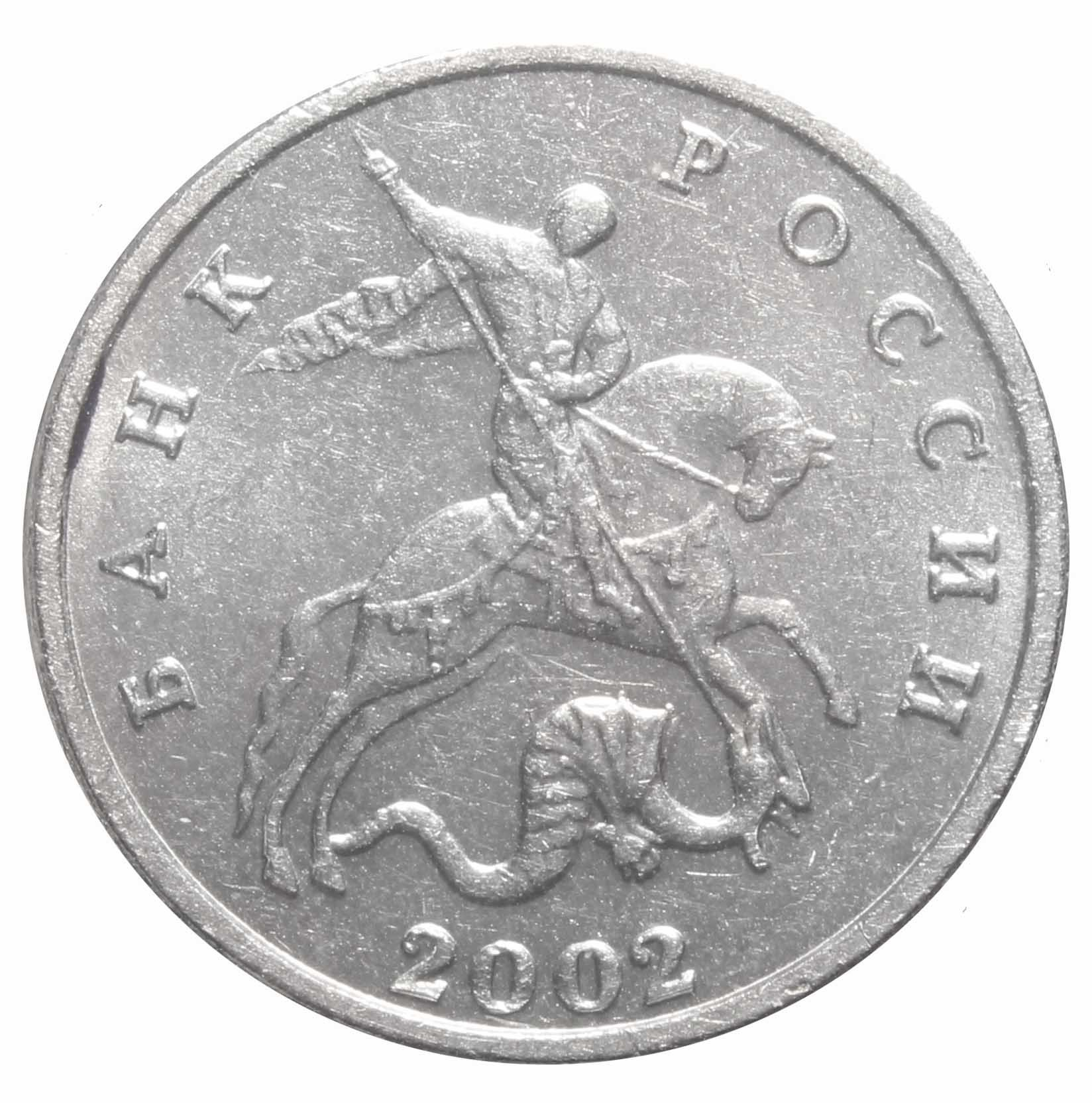 5 копеек 2002 года (Без знака монетного двора) XF-AU