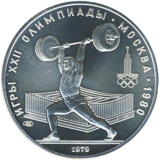 5 рублей 1979 год. Тяжелая атлетика. Штанга (Серия: Олимпийские виды спорта) АЦ