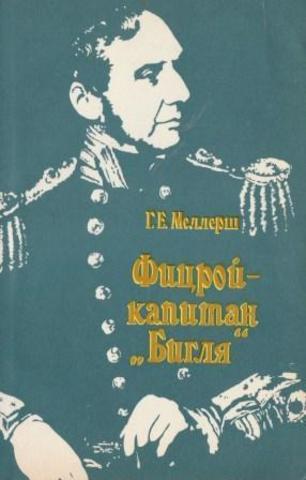 Фицрой - капитан