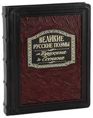 Великие русские поэмы. От Пушкина до Есенина