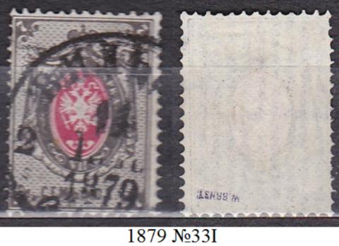 1879 №33I вертикалка