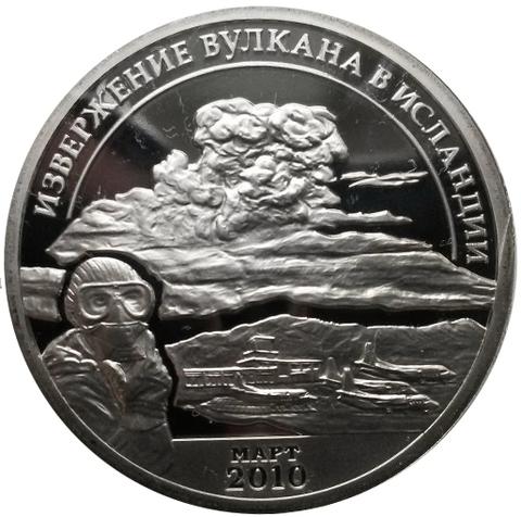 10 разменных знаков, 2010 год, СПМД, Извержение вулкана в Исландии. Остров Шпицберген. Проба