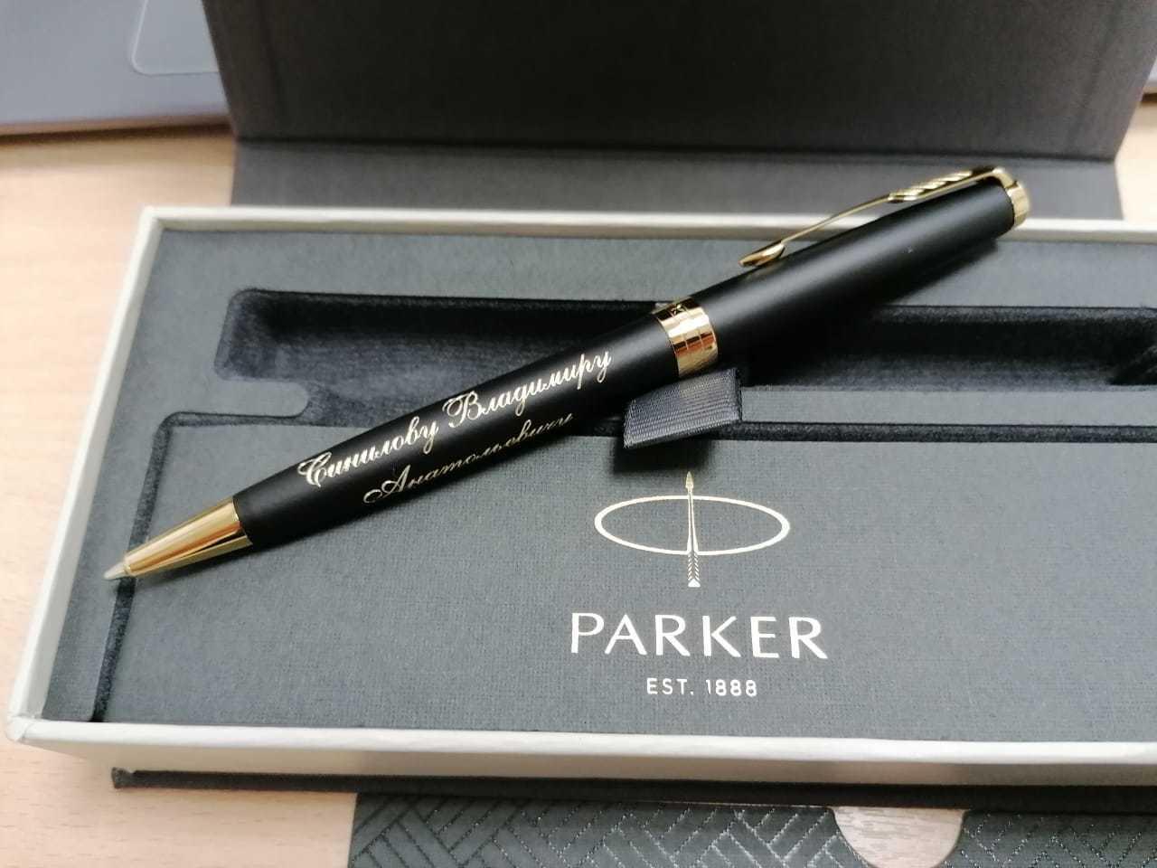 Пример № 7 (Шариковая) /  / Ручка: Parker Sonnet / Место нанесения: № 4 / Шрифт: Anastasia Script / Артикул: 1931519
