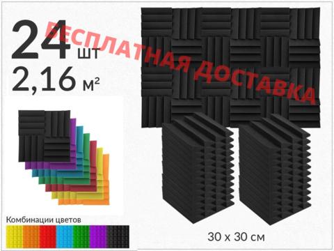 Набор акустического поролона ECHOTON Aura 300  (24 шт.)