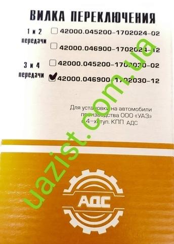 Вилка переключения кпп 3-й и 4-й передачи Уаз 469, 31519, 3160 нового образца (пр-во Адс)